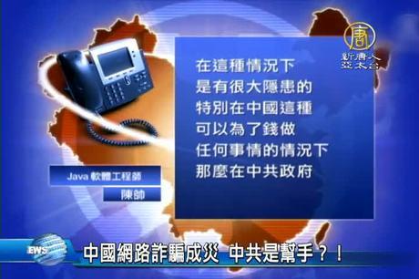中國網路詐騙成災 中共是幫手?!