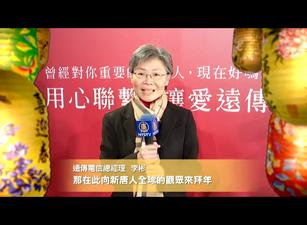 台灣企業家向新唐人觀眾拜年