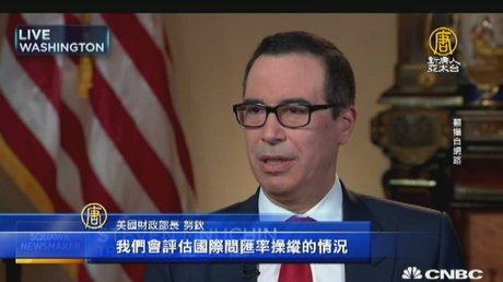 美財長宣布8月稅改 不急列陸匯率操縱國