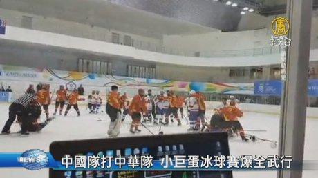 中國隊打中華隊 小巨蛋冰球賽爆全武行