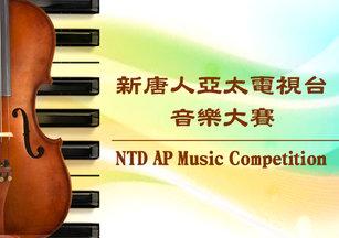 新唐人亞太電視台音樂大賽