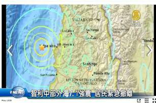 智利中部外海7.1強震 居民緊急撤離