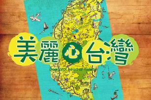 美麗心台灣