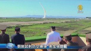 朝鮮試射防空導彈 美加強防範