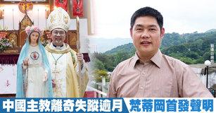 中國主教離奇失蹤逾月 梵蒂岡首發聲明