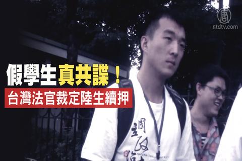 假學生真共諜 台灣法官裁定陸生續押