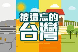 被遺忘的台灣