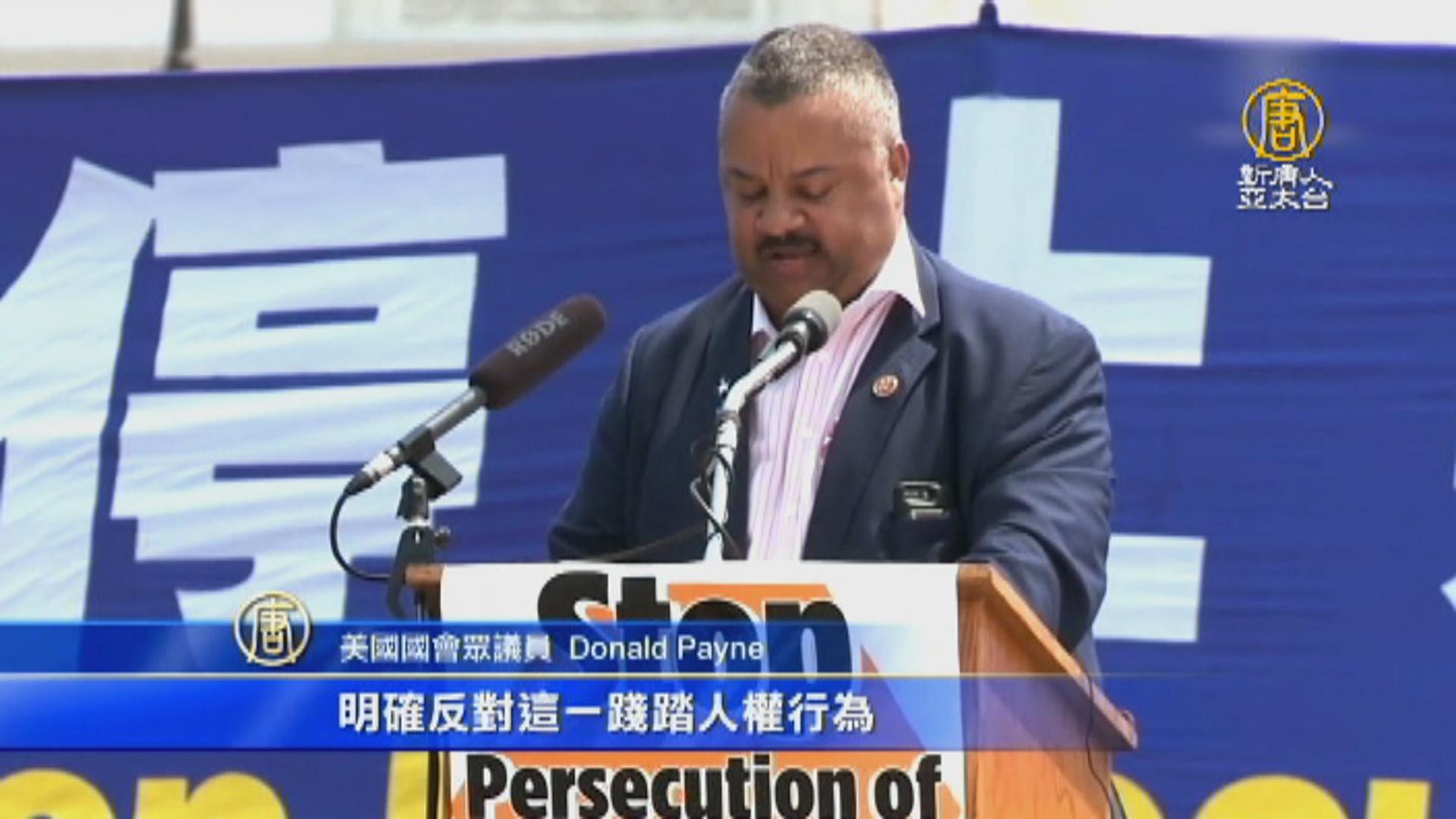 反迫害18周年集會 美國會議員聲援法輪功