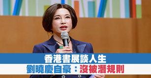 香港書展談人生 劉曉慶自豪:沒被潛規則