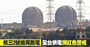 核三2號機再跳電 全台供電瀕紅色警戒