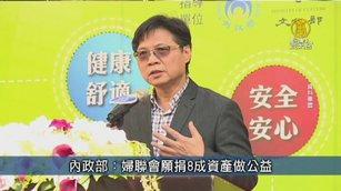 內政部:婦聯會願捐8成資產做公益|台灣速速看