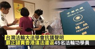 45名台灣法輪功學員 遭到香港入境處警察無理強制遣返 訊問或搜身