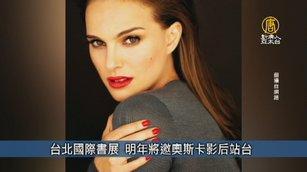 台北國際書展 明年將邀奧斯卡影后站台|台灣速速看