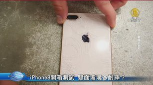 iPhone8開箱測試 雙面玻璃多耐摔?