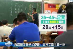 新課綱文白爭又逆轉!文言文降至35~45%