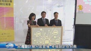 台灣設計展月底登場 幸福設計在台南