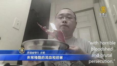 中国留学生十一接力 焚烧中共五星旗
