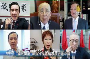 國民黨慶 洪秀柱提醒莫忘統治過中國