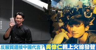 反服貿還接中國代言?吳慷仁親上火線發聲|台灣速速看