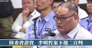 陸委會證實 李明哲案下週二宣判