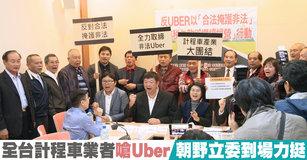 全台計程車業者嗆Uber 朝野立委到場力挺