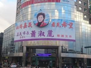 蕭淑麗宣布參選嘉義市長,在嘉義市農會掛出大型看板。