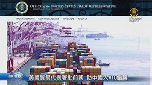 美國貿易代表署批前朝 助中國入WTO錯誤