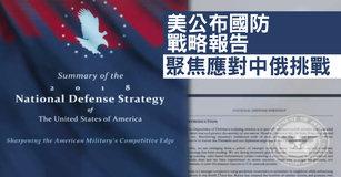 美公布國防戰略報告 聚焦應對中俄挑戰