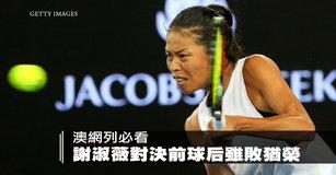 澳網列必看 謝淑薇對決前球后雖敗猶榮