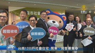 台南1200戶社會住宅 房東、房客募集中