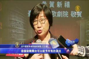 台中國家歌劇院改善軟硬設備 提升表演品質