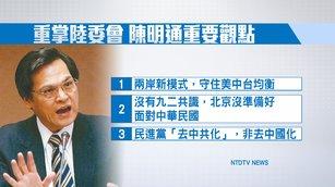 陳明通曾提出三個重要觀點,兩岸守衡、為何沒有九二共識、民進黨「去中華人民共和國化」。(製圖/新唐人)