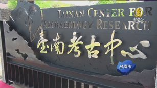 全國地方政府首創 台南考古中心成立