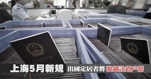 上海5月新規 出國定居者將強制註銷戶籍|中國一分鐘