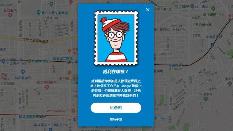 遊戲參與者只要點擊「威利」,介面就會跳出玩遊戲的選項。(翻攝自Google Map)