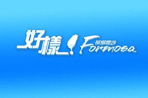 好樣!Formosa 主圖