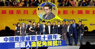 中國慶漫威影業十週年 鋼鐵人淪配角挨批