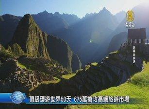 頂級環遊世界50天 675萬搶攻高端旅遊市場