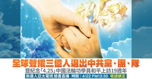 「全球聲援三億人退出中共黨團隊暨紀念「4.25」中國法輪功學員和平上訪19週年」