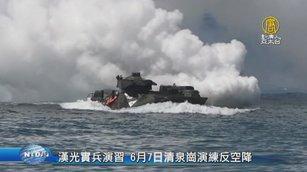 漢光實兵演習 6月7日清泉崗演練反空降