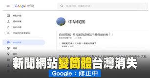 新聞網站變簡體台灣消失 Google:修正中