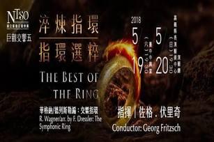 NTSO《淬煉指環-指環選粹》音樂會海報