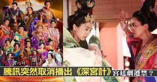 騰訊突然取消播出《深宮計》 宮廷劇遭禁?|中國一分鐘