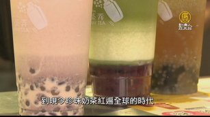 珍珠奶茶夯 一站購足式創業輔導迎國際市場