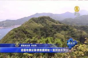 探訪北台灣祕境  絕美鼻頭角稜谷步道