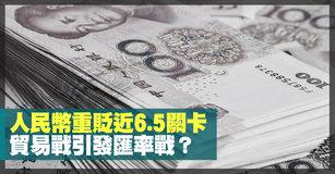 人民幣重貶近6.5關卡 貿易戰引發匯率戰?
