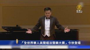 「全世界華人美聲唱法聲樂大賽」今秋登場