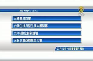 7月19日 台灣重要活動預告
