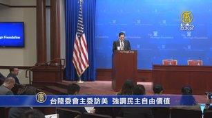 陳明通訪美:捍中華民國主權不換虛幻和平