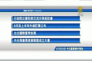 七月20日台灣重要活動預告